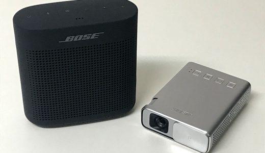 モバイルプロジェクター「ASUS E1」とスピーカー「Bose SoundLink Color Bluetooth speaker II」を繋げて映像と音声を楽しむ方法