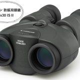 キヤノンの防振双眼鏡「10×30 IS II」を徹底レビュー!使い心地や倍率10倍の見え方をチェック