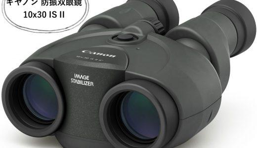 キヤノンの防振双眼鏡「10x30 IS II」を徹底レビュー!使い心地や倍率10倍の見え方をチェック