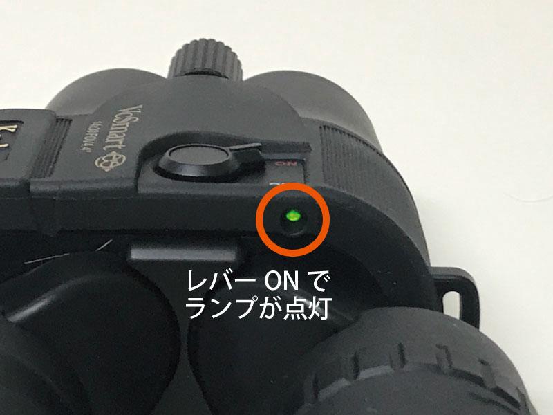 ケンコー・トキナー VC スマート 14×30の防振機能2