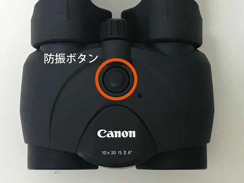 キヤノン 10x30 IS IIの防振機能
