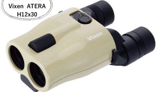 ビクセンの防振双眼鏡「ATERA H12x30」を徹底レビュー!使い心地や倍率12倍の見え方をチェック