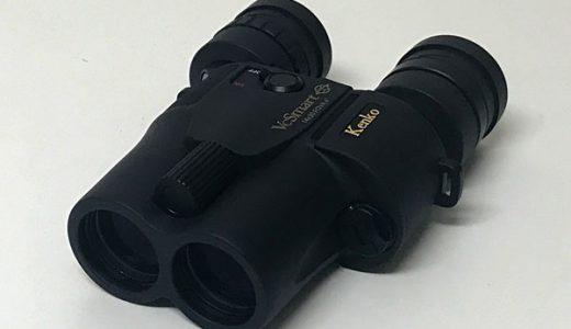 ケンコー・トキナーの防振双眼鏡「VCスマート14×30」を徹底レビュー!使い心地や倍率14倍の見え方をチェック