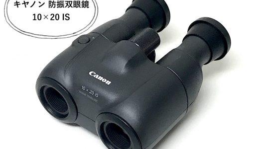キヤノンの最新防振双眼鏡「10×20 IS」を実写レビュー!本体サイズや防振機能など詳しくご紹介